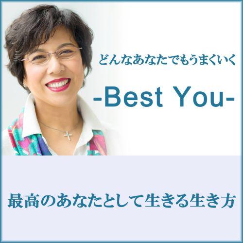どんなあなたでもうまくいく-Best You-